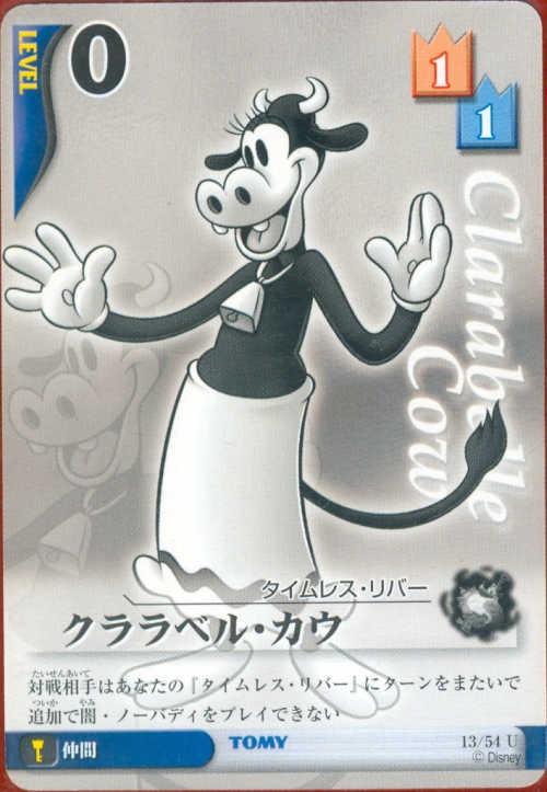 #13 clarabelle cow tcg lv0