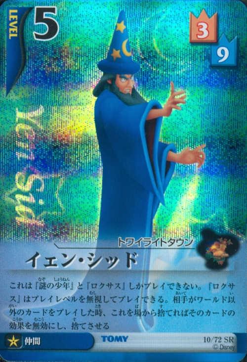 #10 yen sid kh tcg lv5