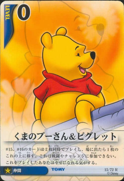 #15 winnie the pooh tcg lv0
