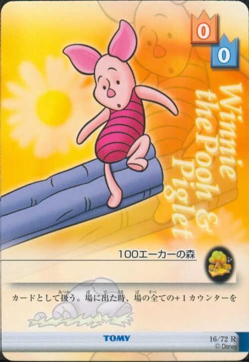 #16 piglet kh tcg lv0