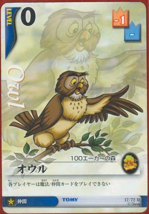 #17 owl winnie pooh tcg lv0