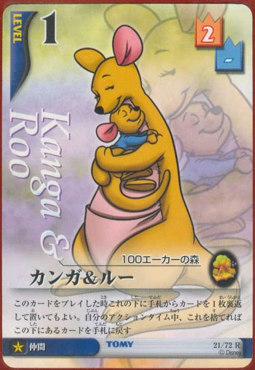 #21 kanga and roo winnie pooh tcg lv1