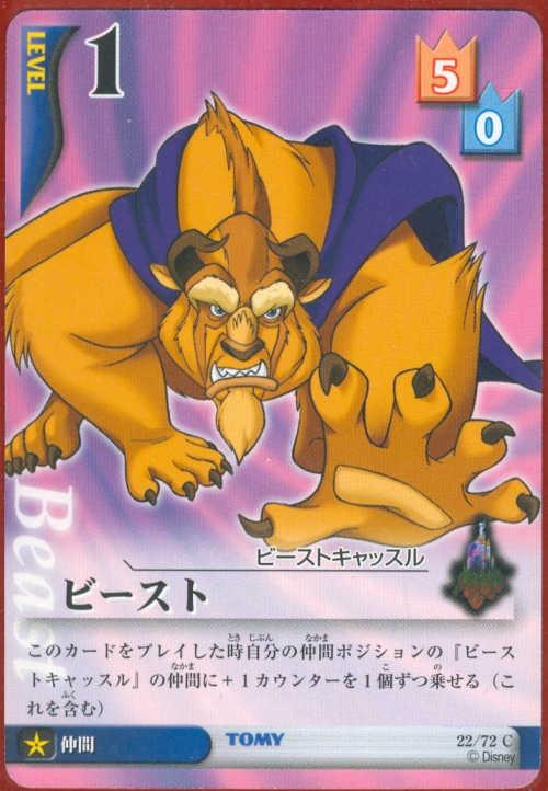 #22 beast kh tcg lv1
