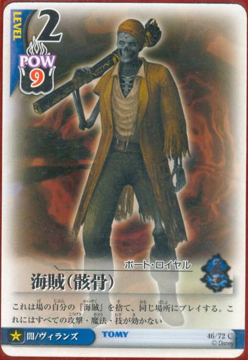 #46 skeleton pirate heartless tcg lv2