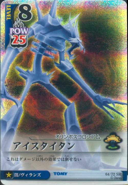 #64 ice titan heartless tcg lv8