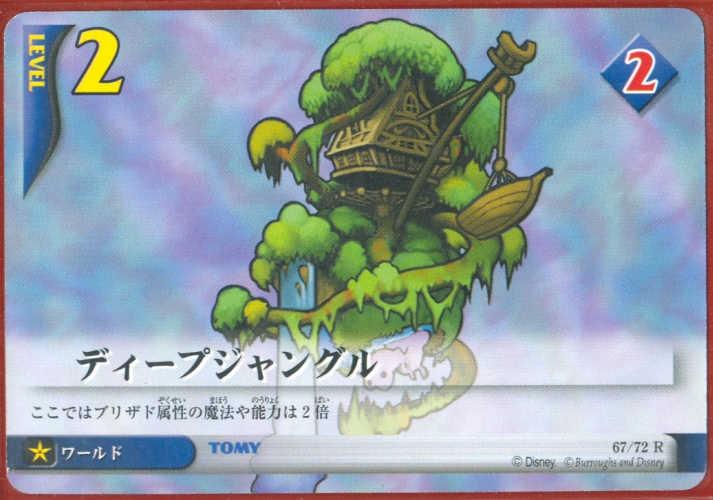 #67 deep jungle world card tcg lv2