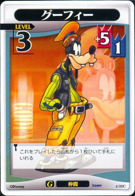 #04 Goofy level 3