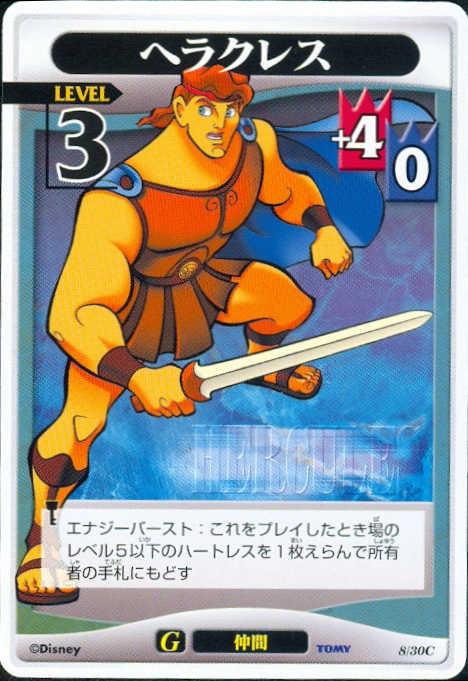 #08 Hercules level 3