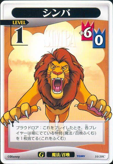 #10 Simba level 1