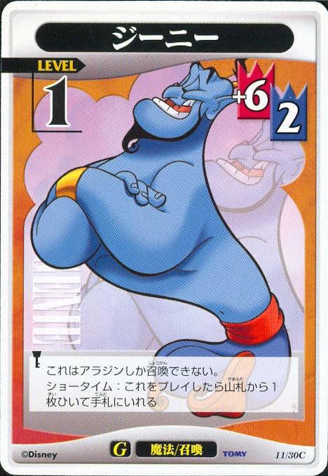 #11 Genie level 1
