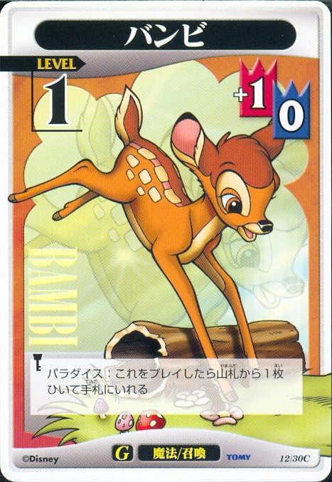 #12 Bambi level 1