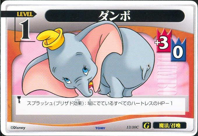 #13 Dumbo level 1