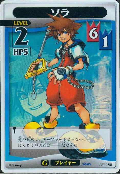#17 Sora level 2