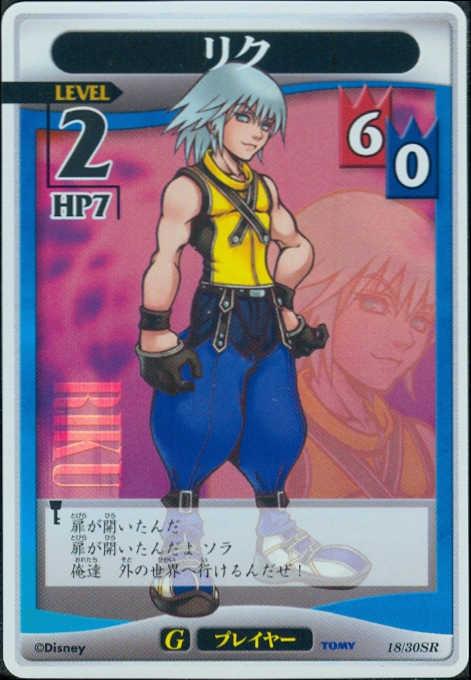 #18 Riku level 2