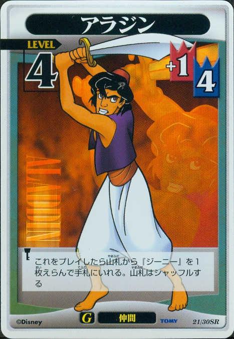 #21 Aladdin level 4