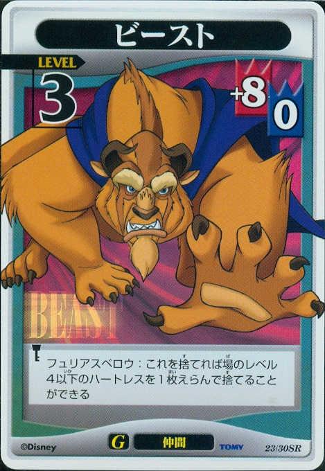 #23 Beast level 3