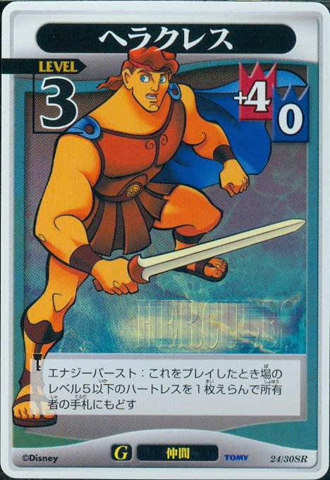 #24 Hercules level 3