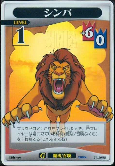 #26 Simba Pan level 1