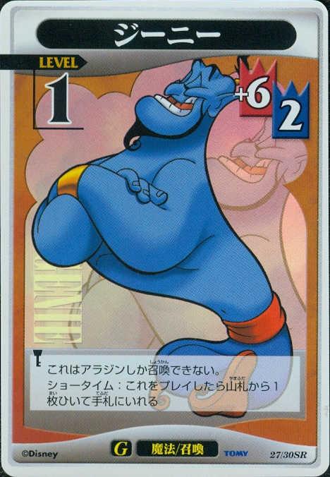#27 Genie level 1